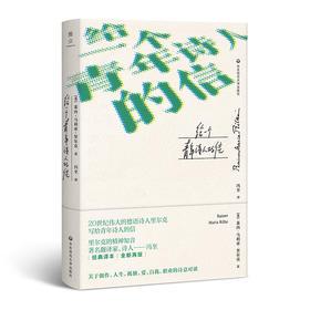 给一个青年诗人的信 里尔克 冯至经典译本全新再版