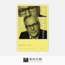 《我与戛纳: 戛纳电影节掌门人福茂日记》 蒂耶里·福茂 著