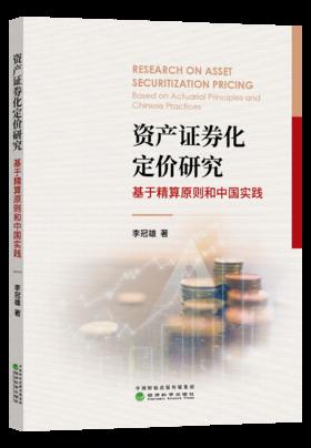 资产证券化定价研究——基于精算原则和中国实践