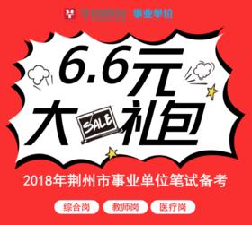 2018荆州市事业单位笔试上岸超值大礼包