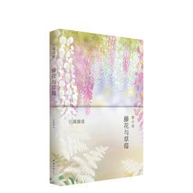川端康成:藤花与草莓