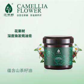 花果树 茶树油深度焕发焗油膏(500ml)