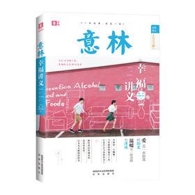 意林 幸福讲义 随书附赠 海报 意林励志典藏系列 若生活习惯了爱 幸福就会变得很简单 青年励志书籍
