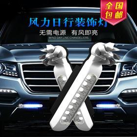 【亮视线】车载用品 LED风力日行灯