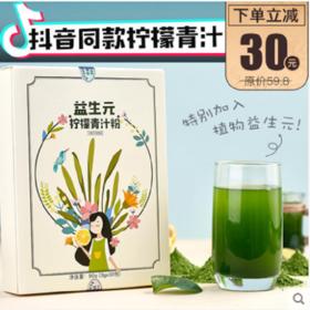 布咚 益生元柠檬青汁大麦若叶青汁粉清汁非蚂蚁农场肠官方酵素