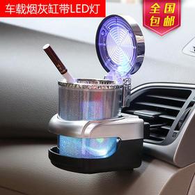 【亮视线】车载烟灰缸带LED灯