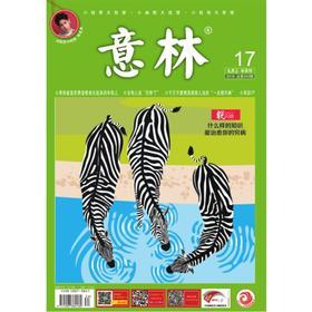 意林 2018年第17期 (九月上)打造中国人真实贴心的心灵读本 本期意中明星 胡先煦