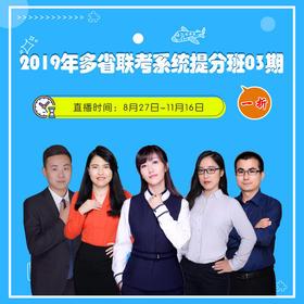 2019多省联考系统提分班03期【不支持修改收货信息】