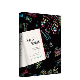 V.S.奈保尔:守夜人记事簿
