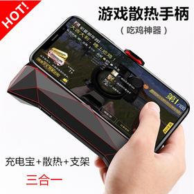【手游必备】解决手机游戏发热卡顿 黑暗骑士 手机散热支架 充电宝