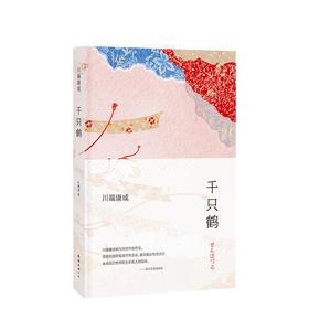 川端康成:千只鹤
