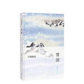 川端康成:雪国