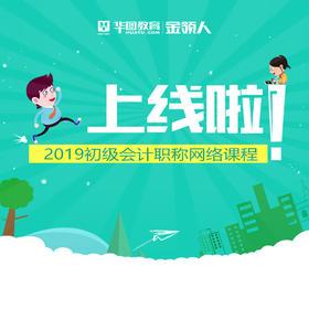 2019初级会计职称网络课程