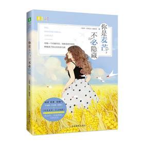 意林彩绘英文系列 你是麦芒 不必隐藏 手绘原版 全彩印刷 双语绘本 有颜值有内容的青春励志书籍 双语彩绘读物