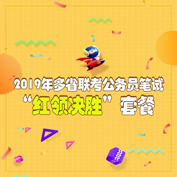 """【合辑】2019年多省联考公务员笔试""""红领决胜""""套餐"""