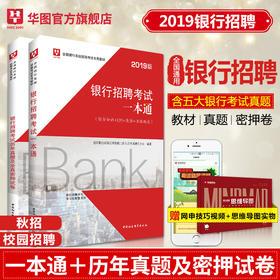 2019银行招聘考试一本通
