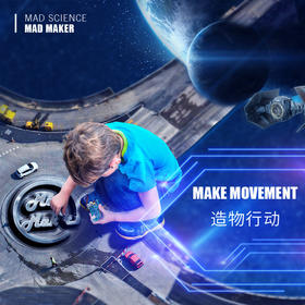 MakerMovement造物行动