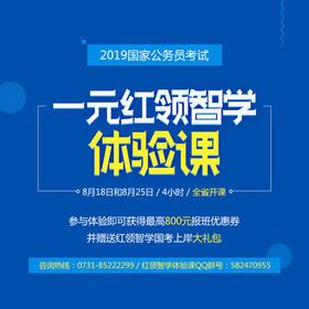 湖南华图2019年国考红领智学双师体验课
