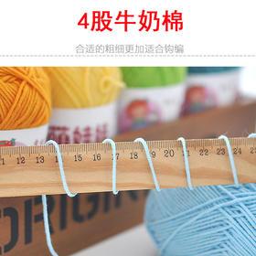 4股牛奶棉钩编线奶棉毛线编织鞋帽毯子毛衣毛线小辛娜娜编织毛线