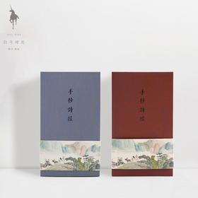 《手抄诗经》·古风手帐本笔记本记事本练字本