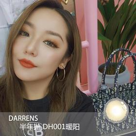 DARRENS DH001暖阳(半年抛型)