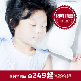 【TOTONUT】坚果宝贝儿童防过敏枕|送枕套|21位世界冠军联手推荐