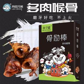 喜归 | 胖子福骨励棒系多肉喉骨  1盒3袋 奖励磨牙补钙洁齿零食