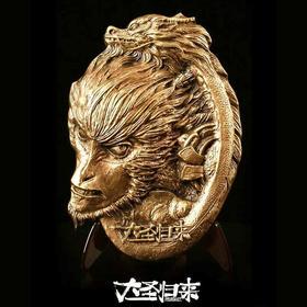 【上海造币】西游记之大圣归来铜章