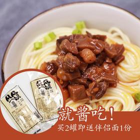 【不等】 买大粒酱送面条    藤椒海螺 /鳗鱼牛肉口味  每份两罐   180g/罐