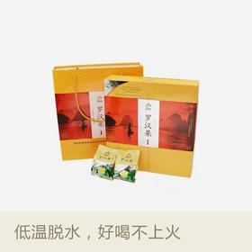 呼啦丨 罗汉果精品20g*9个/礼盒装