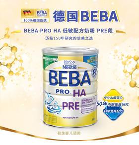 【雀巢BEBA HA适度水解奶粉】Pre段 抗敏部分水解好吸收800g