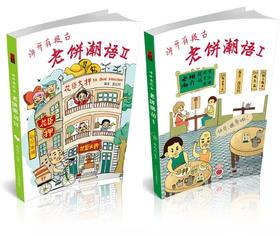 9折【老饼潮语Ⅰ、Ⅱ】套装共两册(书+CD) 粤语文化有声书