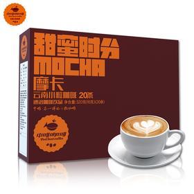 【满两盒赠咖啡杯】云南小粒国民速溶咖啡 浓醇细微 馥郁香醇  20条/盒 包邮