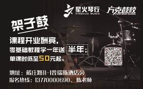 【星火琴行】价值120元一对一乐器私教课程/1课时,特权仅需9.9元!