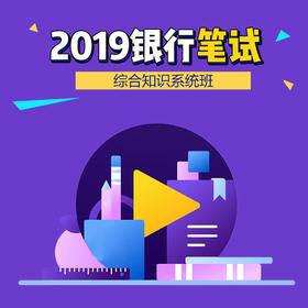 2019银行笔试综合知识系统班(套餐)