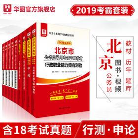【学习包】2019华图版北京市公务员行测申论教材真题4本+考前必做1000题 5本  共9本