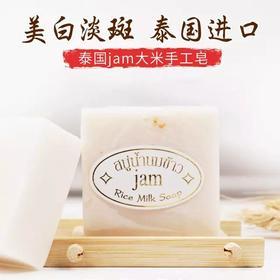 【原装进口超值3块装】泰国一洗白大米皂,20天亮白3度!天然植萃,补水润肤,想白哪里白哪里,改善暗沉,告别痘痘肌!