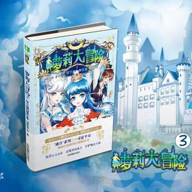 意林 萝莉大冒险3浮空城的继任者 随书附赠精美魔法卡片 意林少年励志馆 青春校园 奇幻冒险 青少年文学