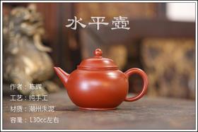 陈韵堂限量版水平壶,配备纯银证书(10克)