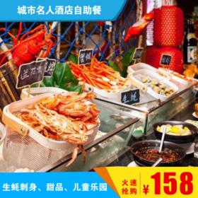 成都【城市名人酒店海鲜自助晚餐】158元起抢亲子套餐!五星品质!周末节假日不加价哟!