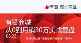 【深圳商盟】运营分享会 | 有赞商城从0到月销30万实战复盘