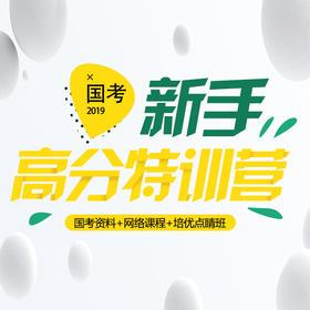 2019国考新手高分特训营