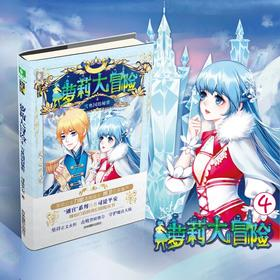 意林 萝莉大冒险4雪奥国的秘密 随书附赠精美魔法卡片 意林少年励志馆 奇幻冒险丛书