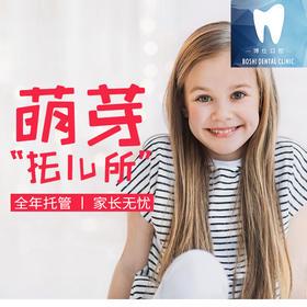 【厦门博仕口腔】-儿牙无忧保障计划