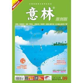 意林原创版 2018年09月 励志的心灵鸡汤 实用的学习指南 杜江 我是一名专业的演员