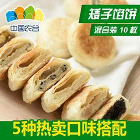 荆门特产矮子馅饼混合口味馅饼酥饼板栗芝麻红糖桂花椰奶味矮子饼10枚装