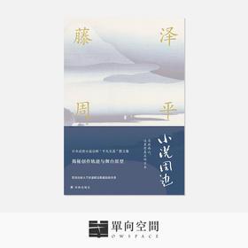 《小说周边》 [日] 藤泽周平 著