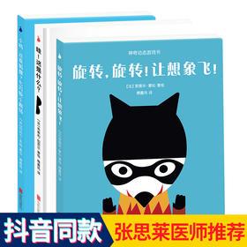 B/张思莱医师推荐 神奇动态游戏书全3册