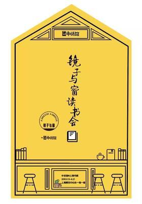 【免费】申活馆书展活动——镜子与窗读书会报名 自选场次