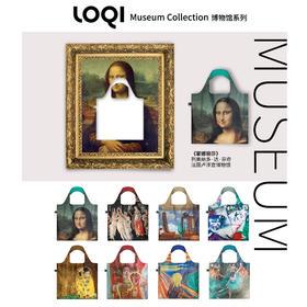 LOQI时尚环保单肩万能购物袋2018博物馆系列